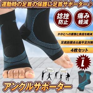 足首サポーター 4枚セット Lサイズ サポート 固定 保護 痛み 疲れ ケガ 軽減 捻挫 ねんざ 対策 防止 スポーツ ランニング 2-ASIHOGO-L kasimaw