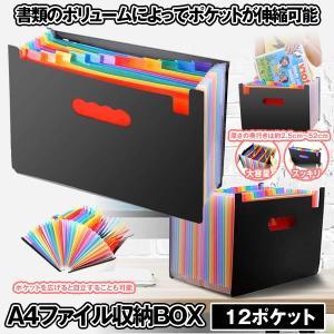 ドキュメントファイル 12ポケット A4 書類ケースドキュメントスタンド ファイルボックス  オフィス 整理 書類 収納 DOCUFILE-12 kasimaw