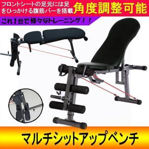 マルチシットアップベンチ 折り畳み シットアップベンチ ダンベルベンチ フラットベンチ 腹筋 背筋 ダンベル プレス用 トレーニングベンチ MARUTIBENTI kasimaw