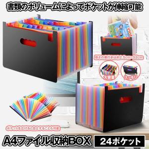 ドキュメントファイル 24ポケット A4 書類ケースドキュメントスタンド ファイルボックス オフィス 整理 書類 収納 DOCUFILE-24|kasimaw