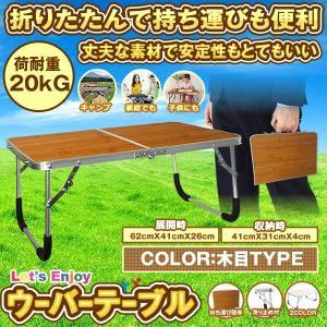 アウトドアテーブル 木目 キャンプテーブル パソコンテーブル  折りたたみ 折り畳み 持ち運び ロールテーブル バーベキュー アウトドア UVER-MOKUME kasimaw