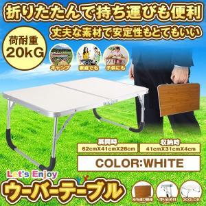 アウトドアテーブル ホワイト キャンプテーブル パソコンテーブル 折りたたみ 折り畳み 持ち運び ロールテーブル バーベキュー アウトドア UVER-WH kasimaw
