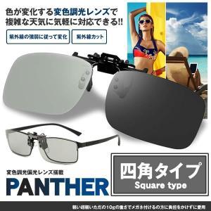 サングラス 偏光レンズ 四角タイプ クリップ 変色 調光 眼鏡 運転 夜用 メガネ 昼夜兼用  超軽量 男女兼用 PANTH-SI kasimaw