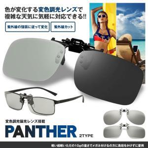 サングラス 偏光レンズ 四角タイプ クリップ 変色 調光 眼鏡 運転 夜用 メガネ 昼夜兼用  超軽量 男女兼用 PANTH-SI kasimaw 02