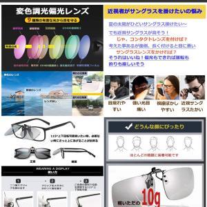 サングラス 偏光レンズ 四角タイプ クリップ 変色 調光 眼鏡 運転 夜用 メガネ 昼夜兼用  超軽量 男女兼用 PANTH-SI kasimaw 03