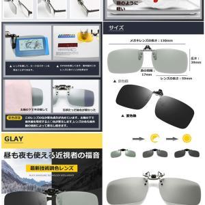 サングラス 偏光レンズ 四角タイプ クリップ 変色 調光 眼鏡 運転 夜用 メガネ 昼夜兼用  超軽量 男女兼用 PANTH-SI kasimaw 04