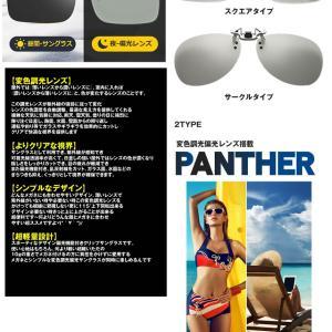 サングラス 偏光レンズ 四角タイプ クリップ 変色 調光 眼鏡 運転 夜用 メガネ 昼夜兼用  超軽量 男女兼用 PANTH-SI kasimaw 05