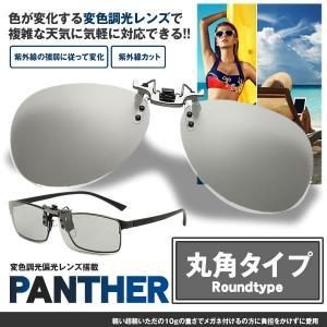 サングラス 偏光レンズ 丸型タイプ クリップ 変色 調光 眼鏡 運転 夜用 メガネ 昼夜兼用 超軽量 男女兼用 PANTH-MA kasimaw
