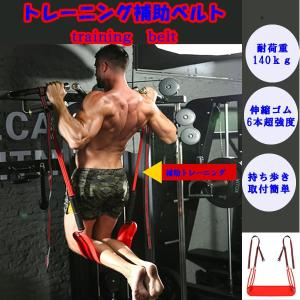 サスペンション トレーニング 筋トレ エクササイズ 運動 ベルト ぶら下がり シェイプ 懸垂ジム 自宅 TSBLET kasimaw