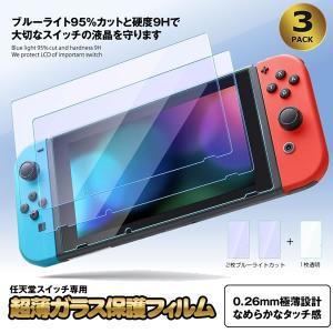 Switch用 保護フィルム スイッチ ニンテンドー ガラスフィルム Nintendo 超薄 2枚ブルーライトカット 1枚透明 MA-414 kasimaw