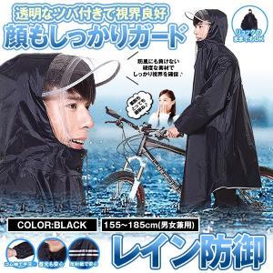 レインコート ブラック 自転車 バイク レインポンチョ ロング  ポンチョ レディース メンズ 男女兼用 フリーサイズ バイザー RAINBO-BK kasimaw