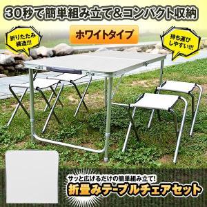 折り畳み式 テーブルチェア ホワイト 3WAY 自由 高さ 調整可能 ピクニック レジャー キャンプ用 TECHEBLE-WH kasimaw