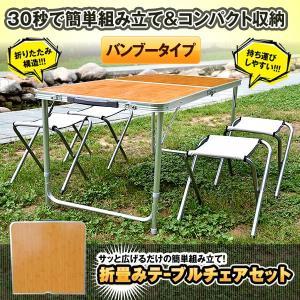 折り畳み式 テーブルチェア バンブー 3WAY 自由 高さ 調整可能 ピクニック レジャー キャンプ用 TECHEBLE-BA kasimaw