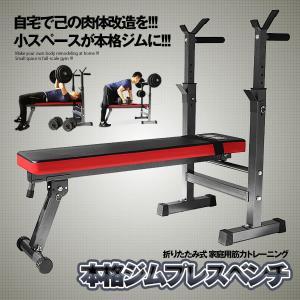 本格ジムプレスベンチ  折畳式 ベンチ 筋トレ トレーニング ダンベル スペース 節約 コンパクト デザイン HONKAZIMU kasimaw