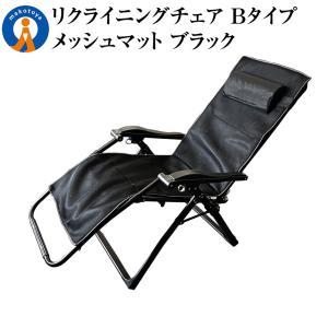 リクライニングチェア Bタイプ ブラック 折りたたみチェア 枕つき アウトドアチェア ゼログラビティ 金属ロック 耐荷重200kg RIKUCHAI-B-BK kasimaw