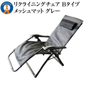 リクライニングチェア Bタイプ グレー 折りたたみチェア 枕つき アウトドアチェア ゼログラビティ 金属ロック 耐荷重200kg RIKUCHAI-B-GY kasimaw
