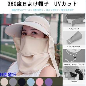 帽子 サンバイザー レディース日焼け防止 熱中症対策 UVカット つば広 ハット 農作業 紫外線対策 ひよけ おしゃれ帽子 ベージュ HAT4-BE kasimaw