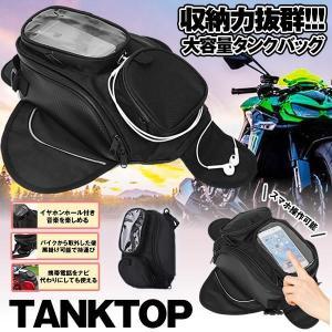 バイク用 タンクバッグ ショルダーバッグ ツーリングバッグ 強力 マグネット アウトドア 大容量 スマホ 収納 タッチパネル イヤホンホール TANKTOP|kasimaw
