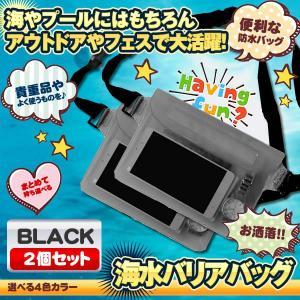2個セット 海水バリアバッグ ブラック ケース スマホ 煙草 貴重品 カメラ 海水浴 チャック PVC素材 プール 釣り ウエストバッグ KAIBAI-BK-2 kasimaw