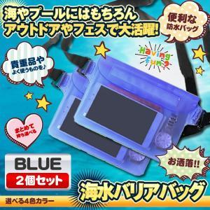 2個セット 海水バリアバッグ ブルー ケース スマホ 煙草 貴重品 カメラ 海水浴 チャック PVC素材 プール 釣り ウエストバッグ KAIBAI-BL-2 kasimaw
