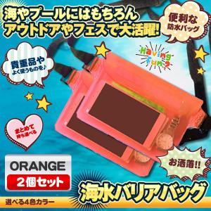 2個セット 海水バリアバッグ オレンジ ケース スマホ 煙草 貴重品 カメラ 海水浴 チャック PVC素材 プール 釣り ウエストバッグ KAIBAI-OR-2 kasimaw