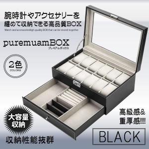 腕時計 収納ケース ブラック 収納ボックス 2段式 12本用 アクセサリー収納兼用 ピアス ネックレス 指輪 宝石 UDEPUREM-BK|kasimaw