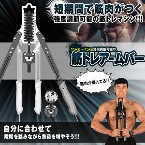 筋トレアームバー 腕バー 大胸筋トレーニング 器具 15kg 〜75kg 負荷調整 マッスルモンスター 背筋 KINAMBAR|kasimaw
