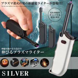 伸縮 電子ライター シルバー プラスマ 花火 BBQ キャンドル 安全 電子 USB充電式 煙草 タバコ 喫煙 グッズ SINDENR-SV|kasimaw