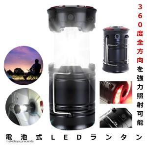 LEDランタン ブラック 高輝度 キャンプ usb充電式 電池式 2in1 フラッシュ 折り畳み式 ...