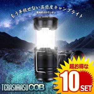 10セット LEDランタン ブラック 高輝度 キャンプ usb充電式 電池式 2in1 フラッシュ ...