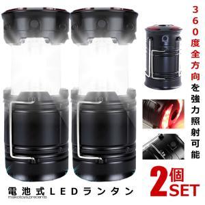 2セット LEDランタン ブラック 高輝度 キャンプ usb充電式 電池式 2in1 フラッシュ 折...