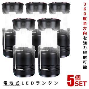 5セット LEDランタン ブラック 高輝度 キャンプ usb充電式 電池式 2in1 フラッシュ 折...