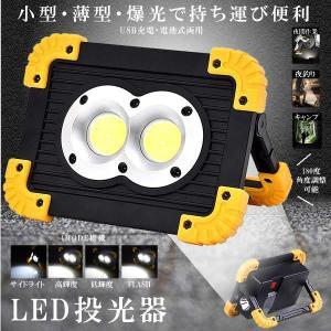 LED投光器 LED作業灯 充電式 電池式 4MODE 20W COB 小型 薄型 軽量 持ち運び ...