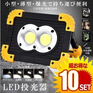 10セット LED投光器 LED作業灯 充電式 電池式 4MODE 20W COB 小型 薄型 軽量...