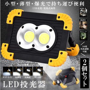 LED投光器 2個セット LED作業灯 充電式 電池式 4MODE 20W COB 小型 薄型 軽量...