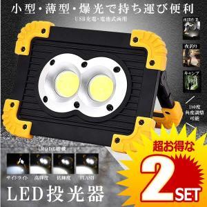 2セット LED投光器 LED作業灯 充電式 電池式 4MODE 20W COB 小型 薄型 軽量 ...