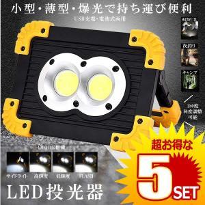 5セット LED投光器 LED作業灯 充電式 電池式 4MODE 20W COB 小型 薄型 軽量 ...