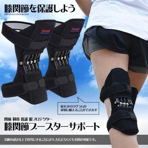 膝保護ブースター  左右セット 膝関節ブースターサポート 脛骨ブースター 膝パッド 関節 靭帯 保護 膝プロテクター 伸縮性 登山 HIZABUSU|kasimaw