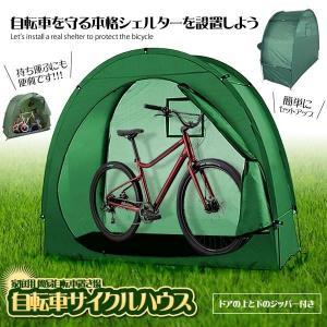 自転車 サイクルハウス 簡易ガレージ 家庭用 簡易自転車置き場 マウンテンバイク ママチャリ 簡易 雨対策 劣化 サビ ZITECYCLE|kasimaw