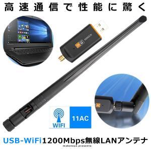 アンテナ 1200Mbps 5dbi USB WiFi 無線LAN 子機 アダプタ ハイパワー 高速 安定 通信接続 データ伝送 BALI4 kasimaw