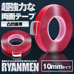 新型超強力両面テープ 10mmタイプ 凸凹面用 アクリルフォーム 透明 はがせる 防水用 耐候性 耐...