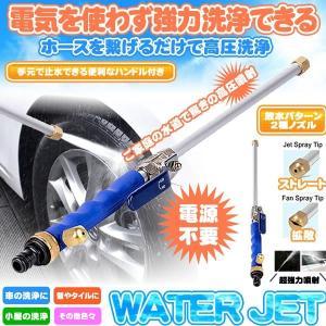 高圧洗浄ノズル 電源不要 先端ノズル2種付属 ホースに繋げるだけ 超強力噴射 洗浄 大掃除 洗車 水撒き WAJET|kasimaw