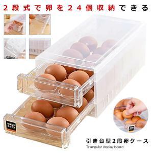 卵ケース 卵入れ 冷蔵庫用 引き出し式 2段 クリア シンプル 24個用 玉子ケース 卵収納 TAMAZON kasimaw