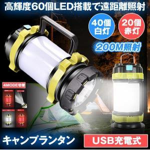 LED ランタン キャンプ ランタン LED 懐中電灯 USB充電式 携帯給電 SOS 4モード切替...