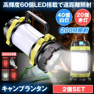 LED ランタン 2個セット キャンプ ランタン LED 懐中電灯 USB充電式 SOS 4モード切...