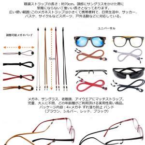 メガネ用ストラップ 4本セット メガネチェーン 眼鏡 ストラップ メンズ レディース 子供 ずれ落ち防止 軽量 調節可能 4-MEGARAP|kasimaw|04