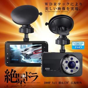 ドライブレコーダー 1080P Full HD 200万高画質 170°広視野角 動体検知 衝撃録画 常時録画 暗視機能 3.0 インチ ZEKKEDR|kasimaw
