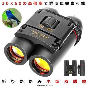 双眼鏡 小型 折りたたみ 望遠鏡 30×60 高倍率 コンパクト 軽量 野鳥 観光 狩猟 小型軽量 ORIORIBOU