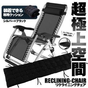 リクライニングチェア 折りたたみ椅子 組立不要 角度調整可 ゼログラビティ 枕付き室内 仮眠 昼休み ORITIEA|kasimaw