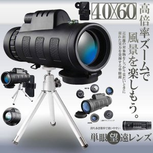 単眼鏡 望遠鏡 レンズ 40x60 高倍率 昼夜兼用 防水 遠距離撮影 片手望 スマホ  三脚ホルダー 収納ケース付き BOUENREN|kasimaw